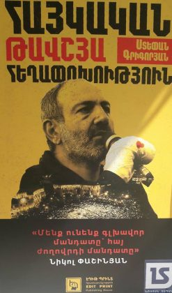 Լույս է տեսել Ստեփան Գրիգորյանի հեղինակած «Հայկական թավշյա հեղափոխություն»-ը գիրքը