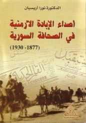 New book by Dr. Nora Arissian / Damascus