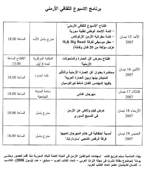 Program in Arabic