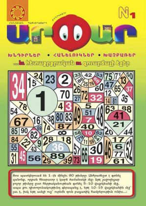 Arpar children's publication