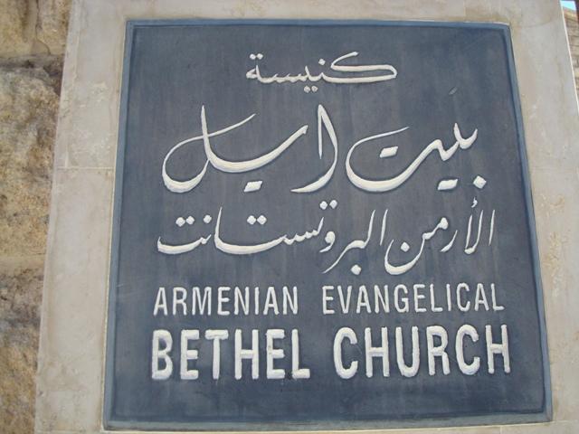 Armenian Evangelical Bethel Church