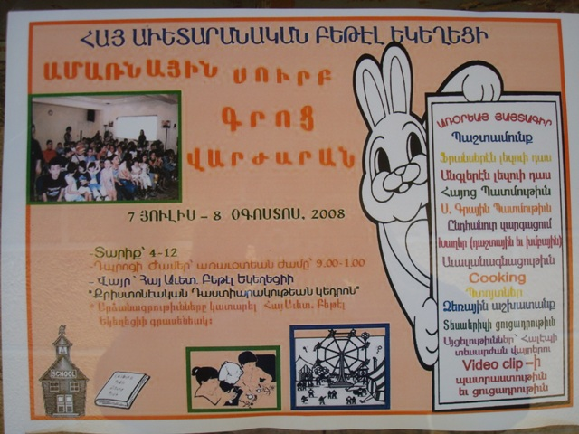 Announcement about summer activities 2008
