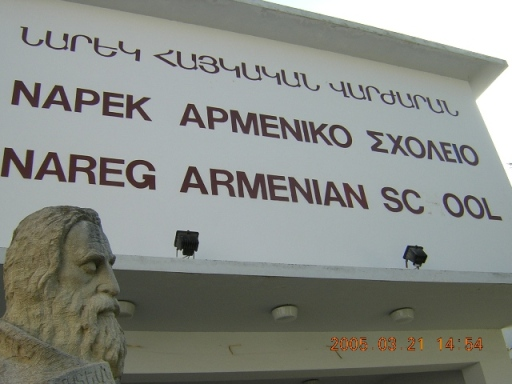 Narek Armenian Elementary School in Nicosia, Cyprus