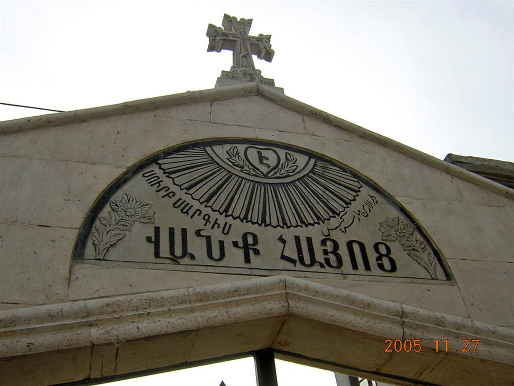 GATE OF THE SAINT SARKIS ARMENIAN CHURCH IN DAMASCUS