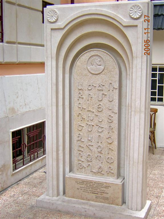 Armenian alphabet in the school yard of Sahagian school in Arnous Square, Damascus, Syria