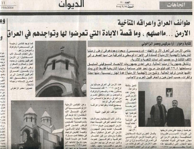 Diwan Iraqi newspaper about the Armenians