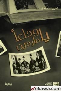Farewell Mardin: A tribute to Seyfo