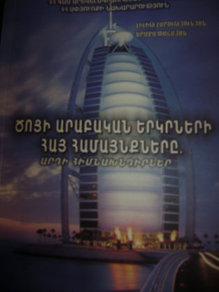 New publication: Armenian Communities in the Arab States of the Gulf. Contemporary issues