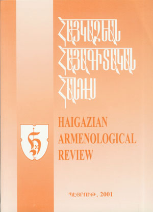 Haigazian University's Armenological Review launches its 29th volume