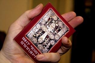 Holy Liturgy explanatory handbook published in Antelias
