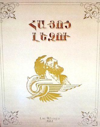 A new book by Hovsep Nalbandian: Armenian language