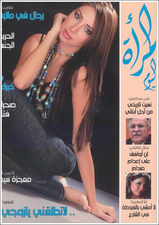 With Al Maraa Al Yaoum (Woman Today) magazine