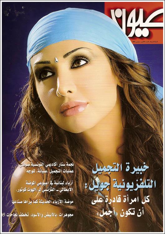 With Oyoun magazine