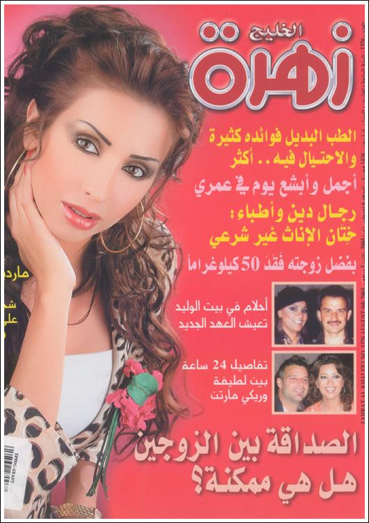 Joelle Mardinian and Zahrat Al Khaleej pan Arab monthly
