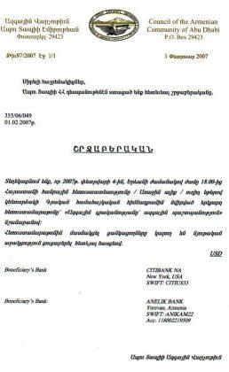 Pan Armenian Literary Fund