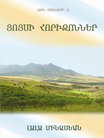 Lala Minasian's book cover