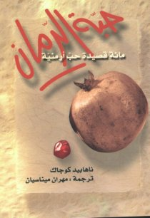 Armenian Writers in Arabic from Aleppo