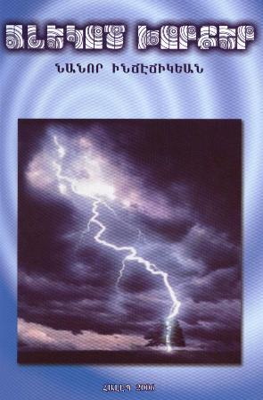 Cover of the poetry book of Nanor Injejikian