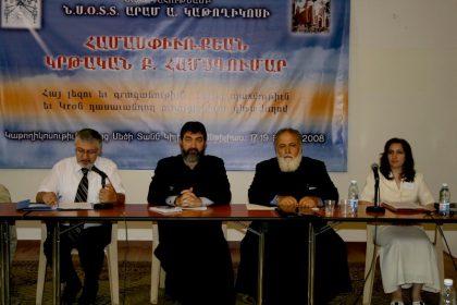 2nd Pan-Diasporan Education Conference in Antelias