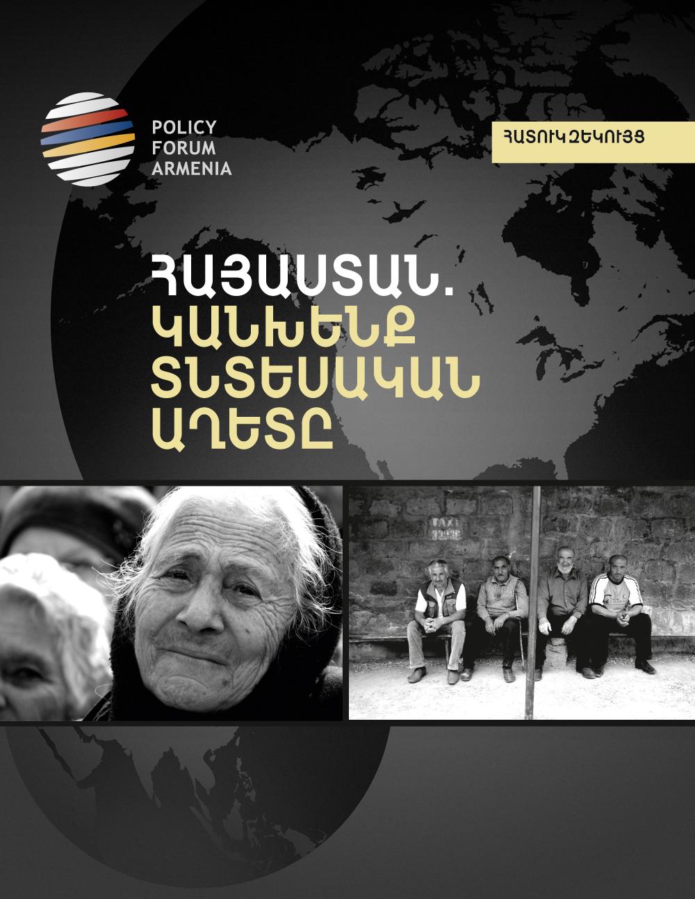 PFA report in English language