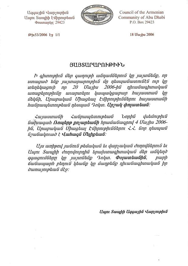 CIRCULAR OF THE ARMENIAN COMMUNITY ABOUT THE DEPARTURE OF AMBASSADOR POLADIAN