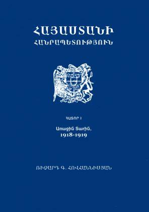 "Richard Hovannisian's ""Republic"" released in Armenian"