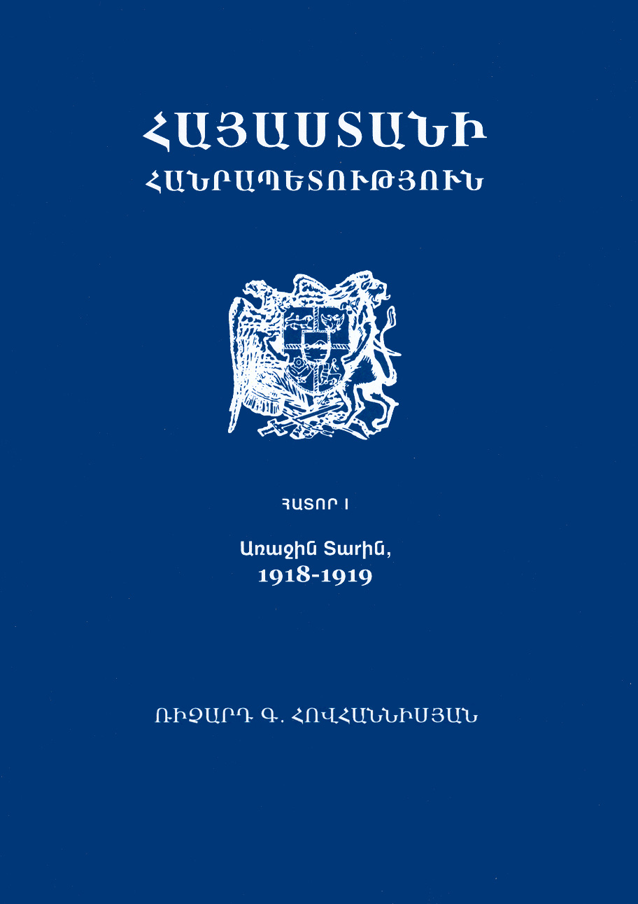 THE FIRST VOLUME IN ENGLISH OF THE WELL KNOWN BOOK OF HISTORIAN HOVHANNISIAN