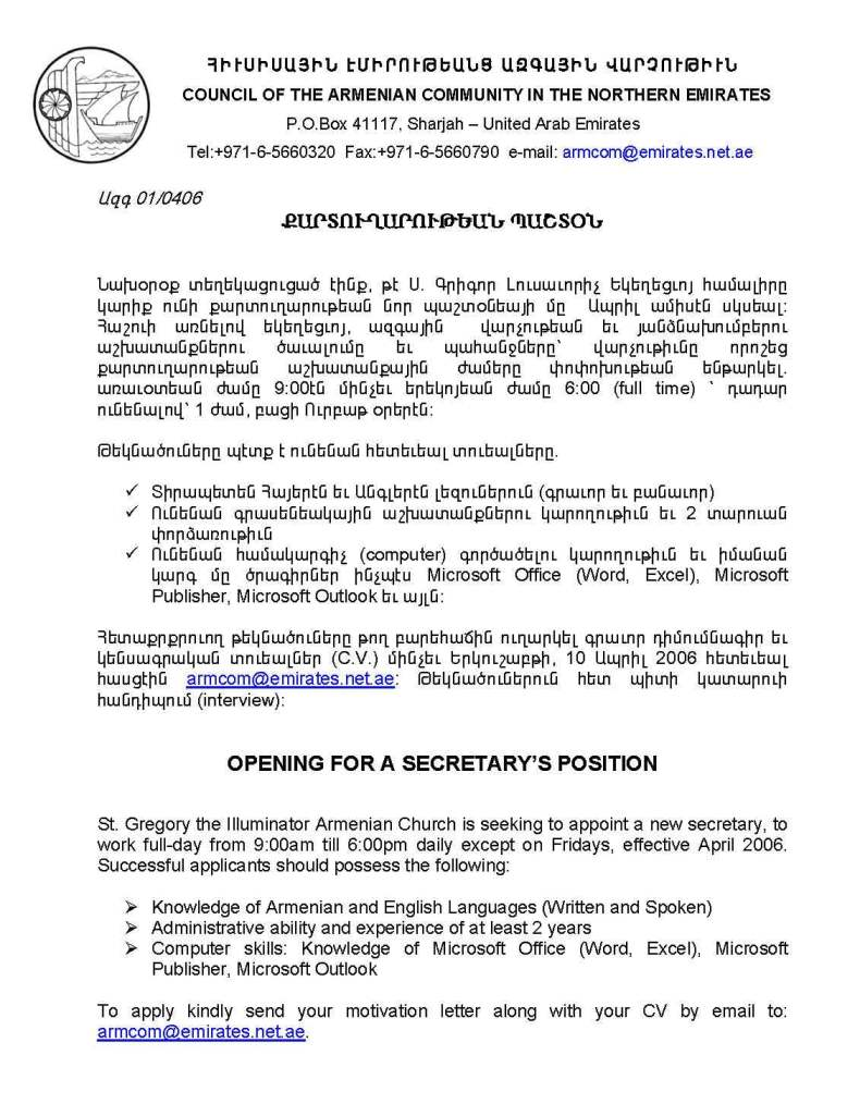 ANNOUNCEMENT FOR THE SECRETARY POSITION