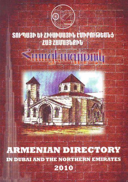 Sharjah and Northern Emirates Armenian Directory