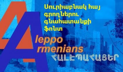 Fund for supporting Armenian writers in difficult conditions