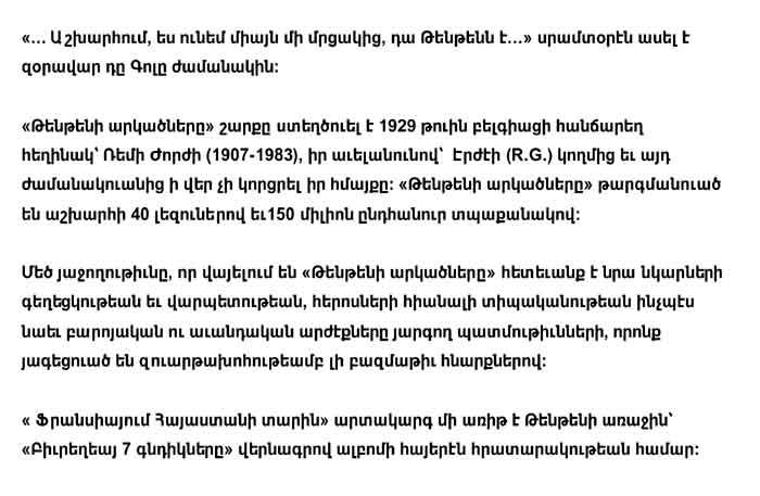 Tintin Armenian text